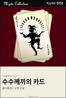 수수께끼의 카드