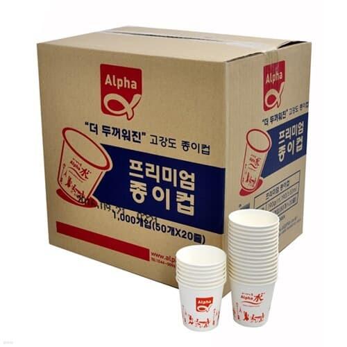 [알파] 프리미엄 종이컵 6.5온스 1000개입탕비실사무실