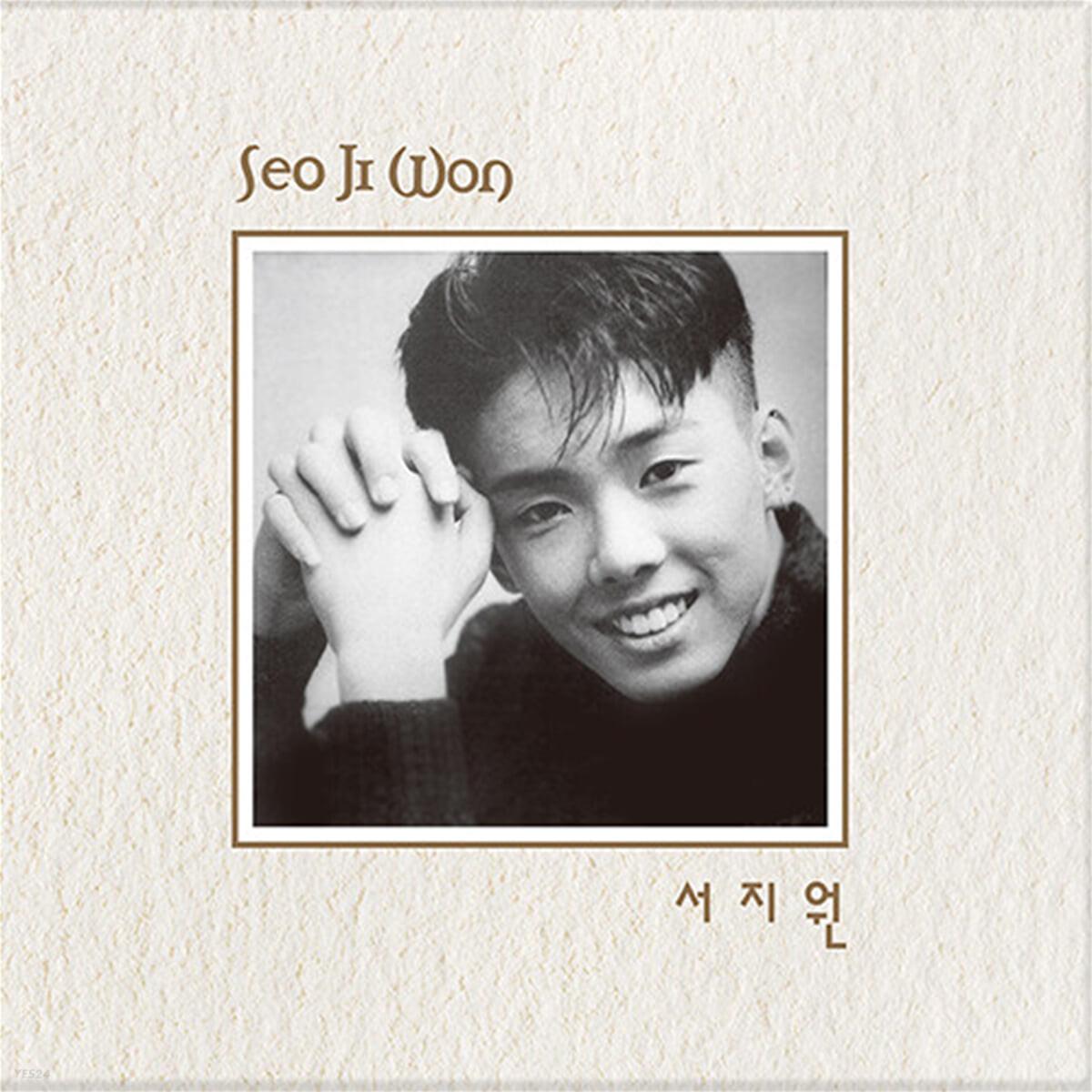 서지원 - 1집 Seo Ji Won [투명 컬러 LP+CD]