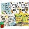 통합 지식 100 시리즈 1-7권세트(전7권)