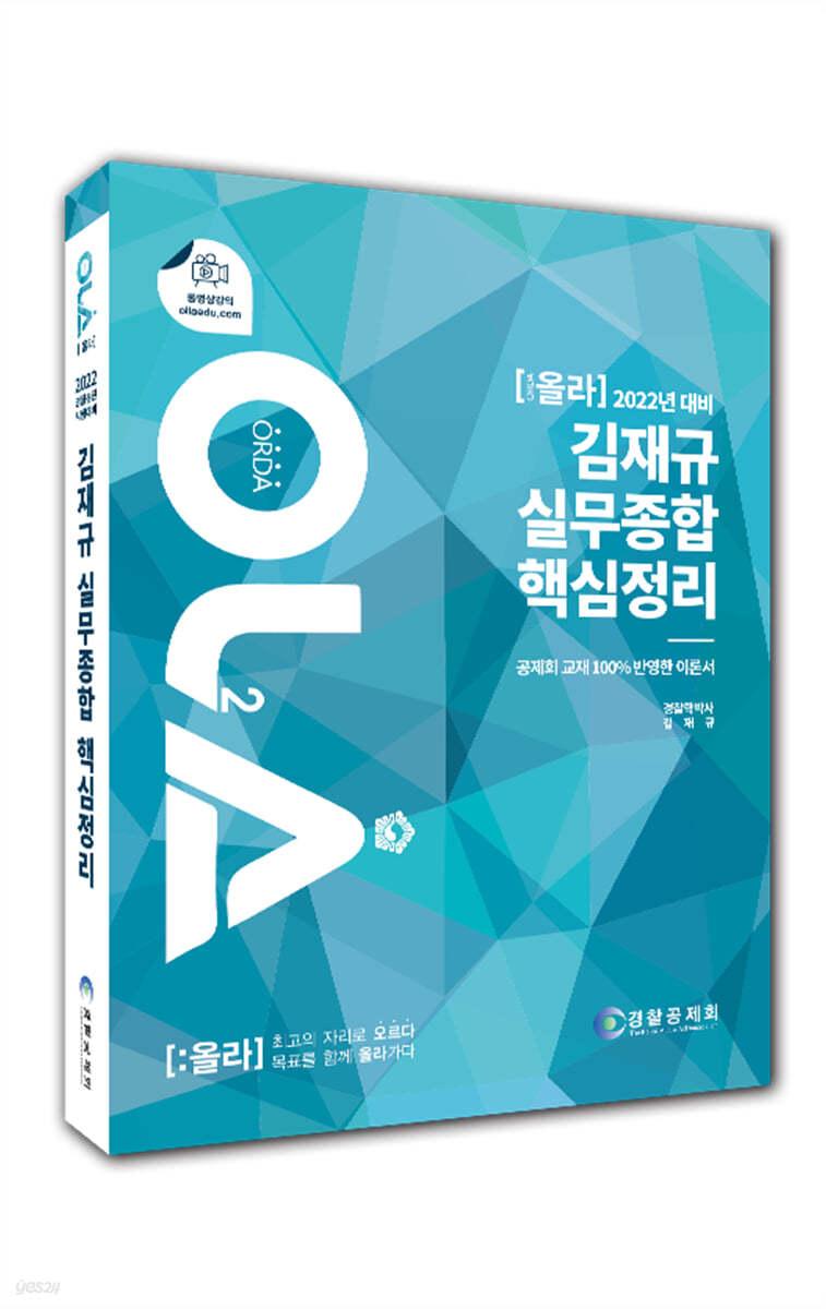 2022 OLA 올라 김재규 실무종합 핵심정리