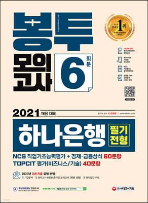 2021 채용대비 하나은행 필기전형 봉투모의고사 6회분