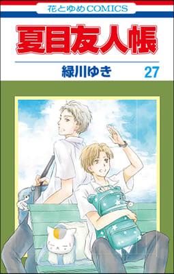 (예약도서)夏目友人帳 27 ニャンコ先生アクリルフィギュア付き特裝版