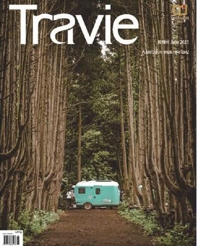 트래비 Travie (월간) : 6월 [2021]