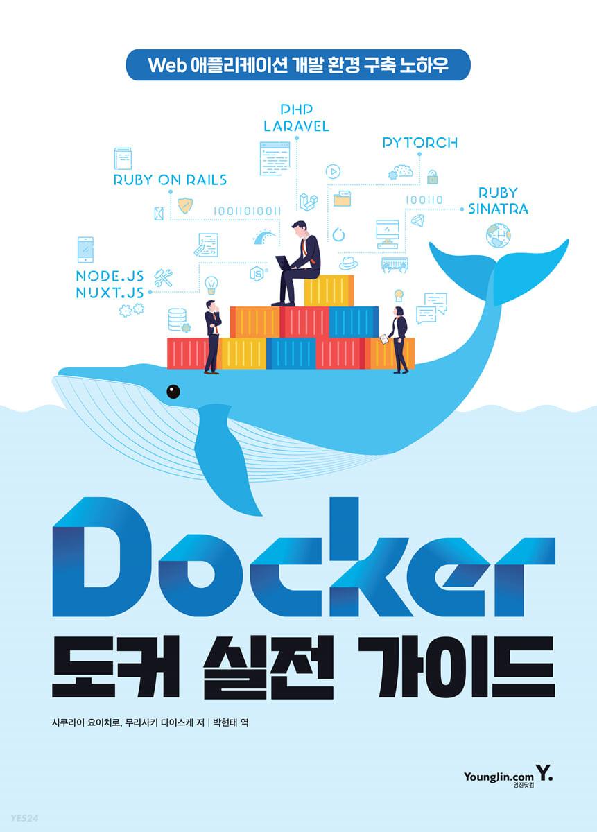 Docker 도커 실전 가이드