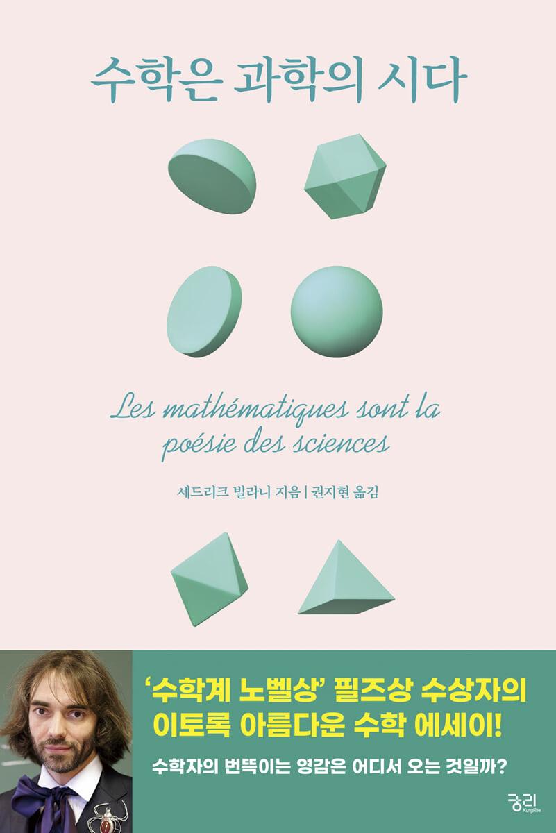 수학은 과학의 시다