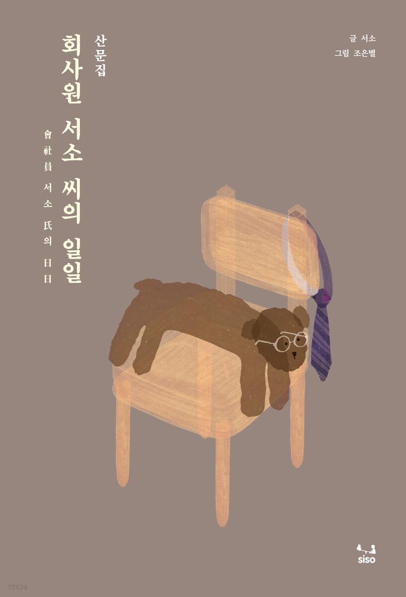 회사원 서소 씨의 일일