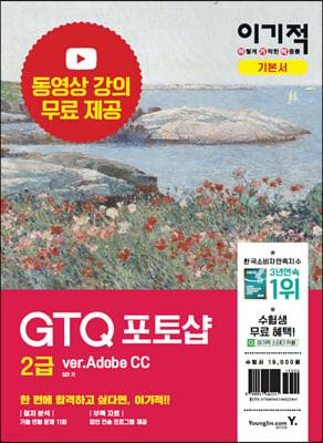 이기적 GTQ 포토샵 2급 (ver.Adobe CC)