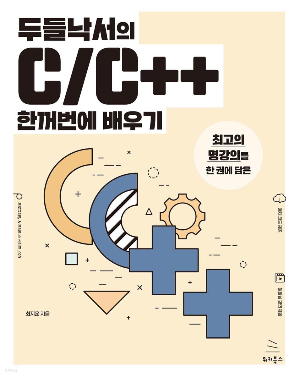 두들낙서의 C/C++ 한꺼번에 배우기