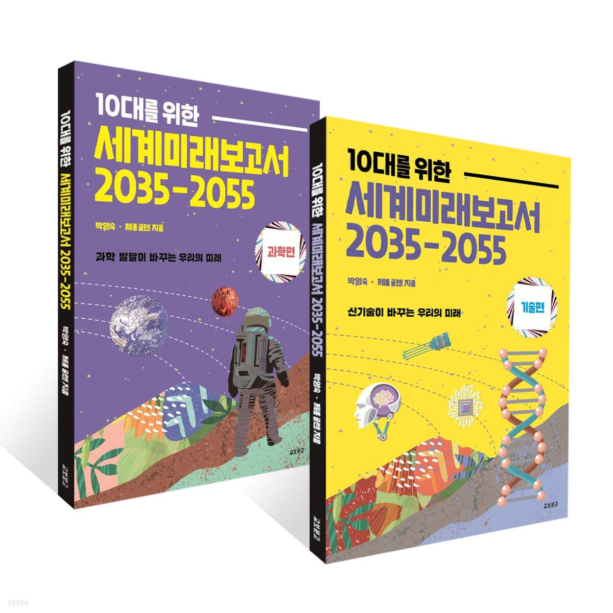 10대를 위한 세계 미래 보고서 2035-2055 2권 세트