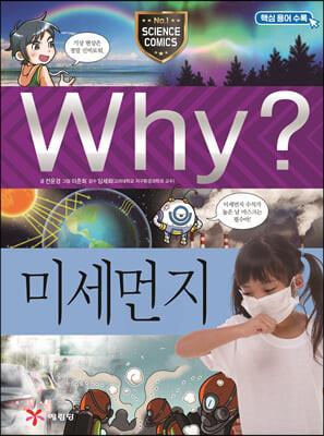 Why? 와이 과학 미세먼지