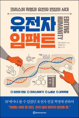 유전자 임팩트