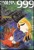 은하철도 999 애장판 8 유령역 13호