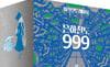 은하철도 999 애장판 1~10권 박스판