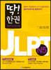 딱! 한권 JLPT 일본어능력시험 N5