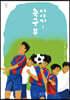 축구부 이야기 1