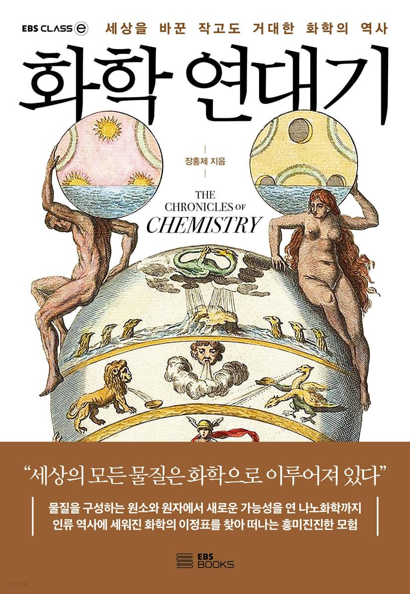 화학 연대기