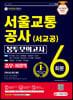 2021 최신판 All-New 서울교통공사 승무·차량직 NCS 봉투모의고사 6회분