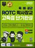 2022 ROTC/학사장교 KIDA 간부선발도구&국사 고득점 단기완성