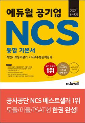 2021 하반기 에듀윌 공기업 NCS 통합 기본서 직업기초능력평가+직무수행능력평가