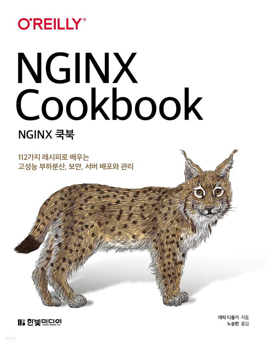 NGINX 쿡북