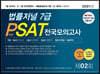 2021 7급 PSAT 제2회 봉투모의고사