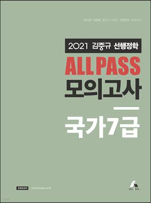 2021 김중규 선행정학 ALL PASS 모의고사 국가7급
