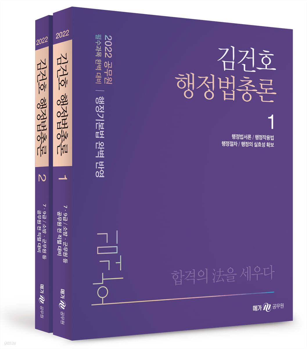 2022 김건호 행정법총론 세트