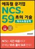 에듀윌 공기업 NCS, 59초의 기술 : 의사소통능력