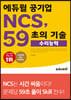 에듀윌 공기업 NCS, 59초의 기술 : 수리능력