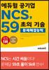 에듀윌 공기업 NCS, 59초의 기술 : 문제해결능력