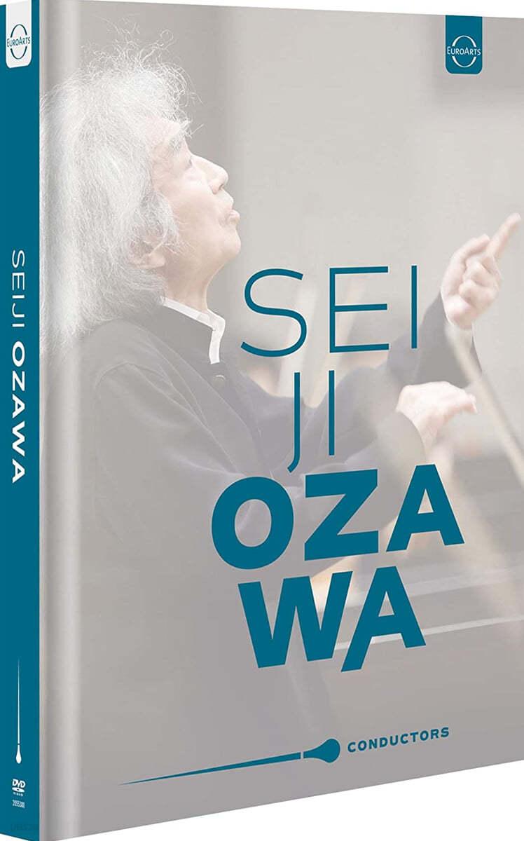 세이지 오자와 회고전 (Seiji Ozawa - Retrospective)
