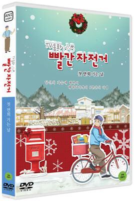 TV동화 빨간 자전거 S1: 첫 면회 가는 날 (1Disc)
