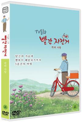 TV동화 빨간 자전거 S1: 박하사탕 (1Disc)