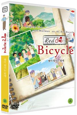 TV동화 빨간 자전거 S1: 별이 빛나는 밤에 (1Disc)