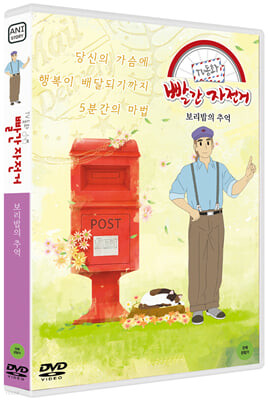 TV동화 빨간 자전거 S1: 보리밥의 추억 (1Disc)