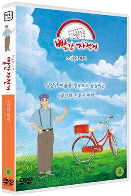 TV동화 빨간 자전거 S1: 소녀와 제비 (1Disc)
