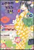 사랑하라 기모노 소녀 4