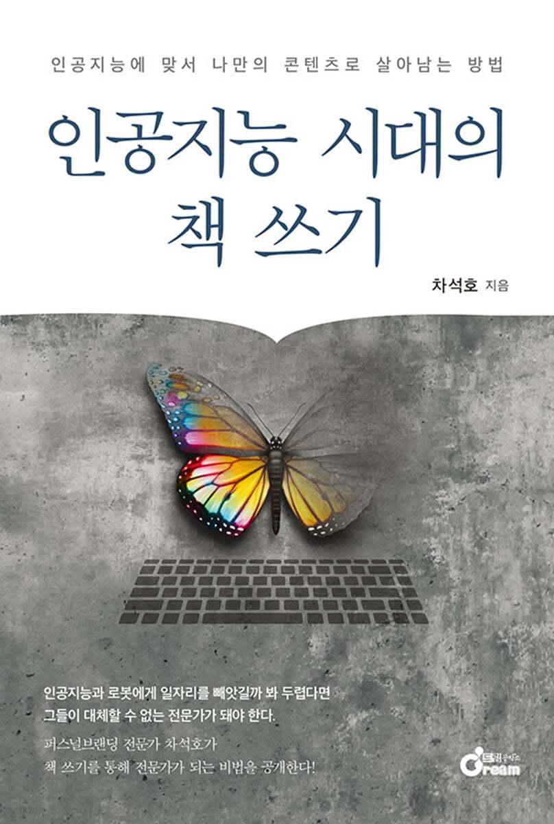 인공지능 시대의 책 쓰기