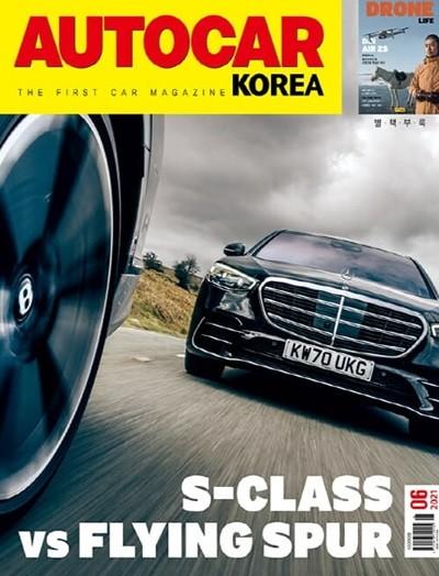 오토카 코리아 AUTOCAR KOREA (월간) : 6월 [2021]