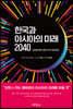 한국과 아시아의 미래 2040