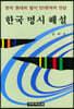 한국 명시 해설