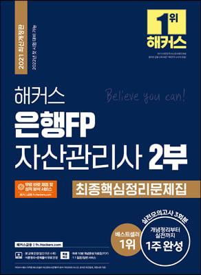 2021 해커스 은행FP 자산관리사 2부 최종핵심정리 문제집