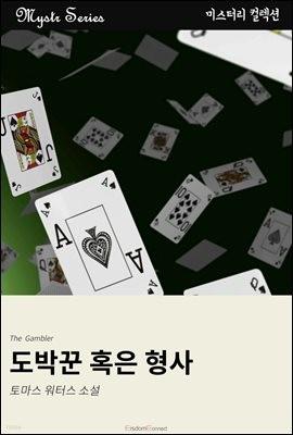 도박꾼 혹은 형사