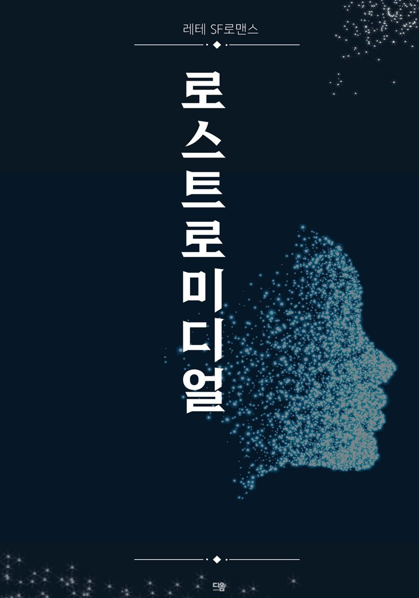 [대여] [세트] 로스트로미디얼 (총2권/완결)