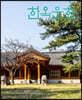 한옥문화 (계간) : 봄호 [2021]
