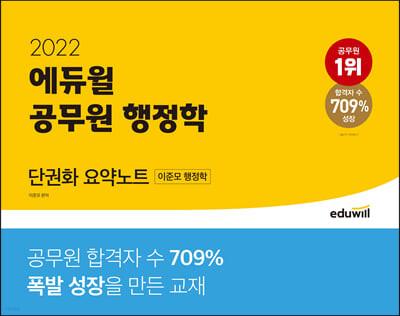 2022 에듀윌 공무원 행정학 단권화 요약노트(이준모 행정학)