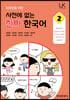 외국인을 위한 사전에 없는 진짜 한국어 2