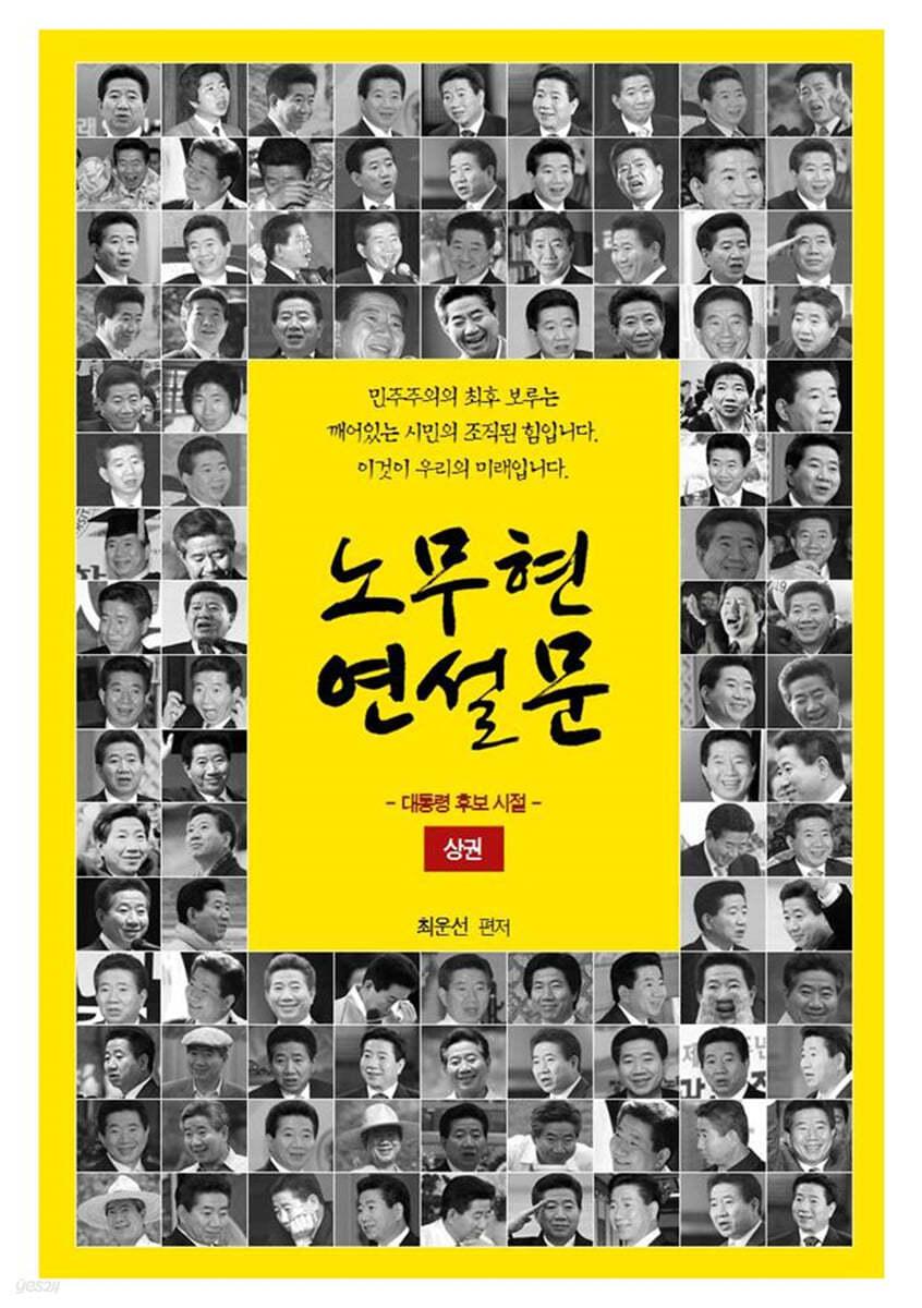노무현 연설문 상권