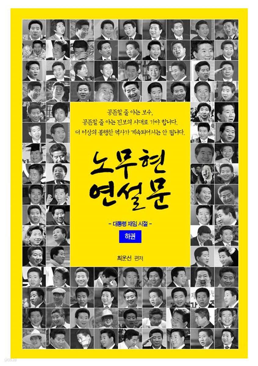 노무현 연설문 하권